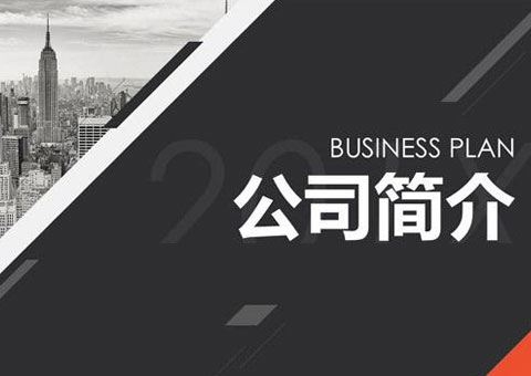 云南采金農業發展有限責任公司公司簡介
